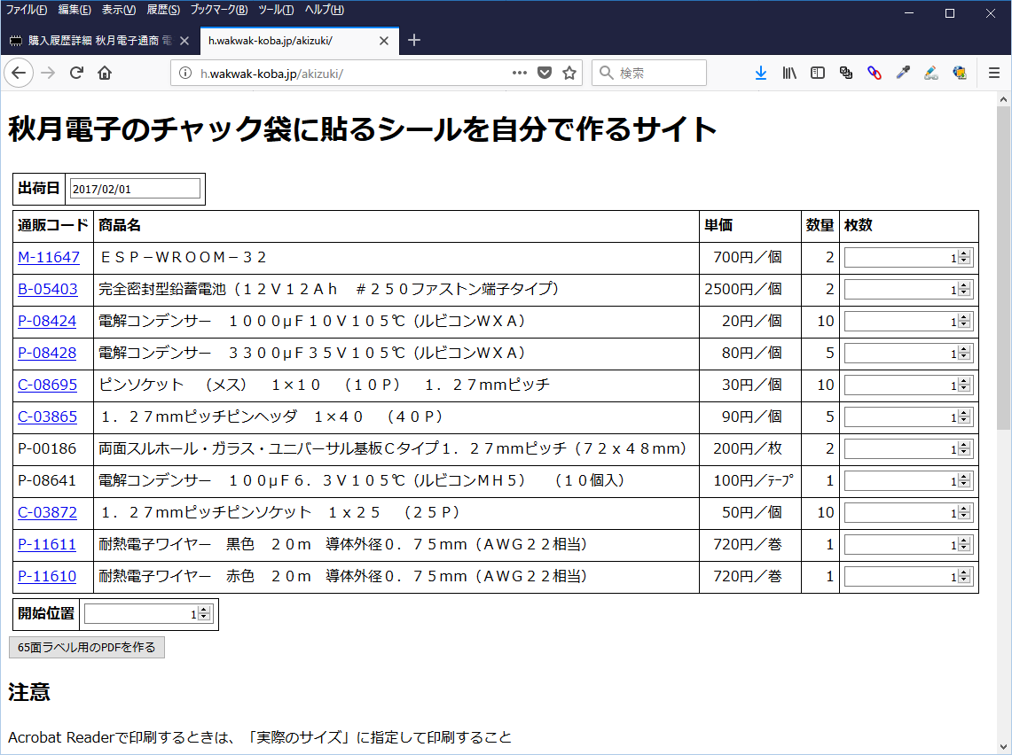 http://dl.ftrans.etr.jp/?d32e03f0e6d34abe93ce874ad03210d40bf965bb.png